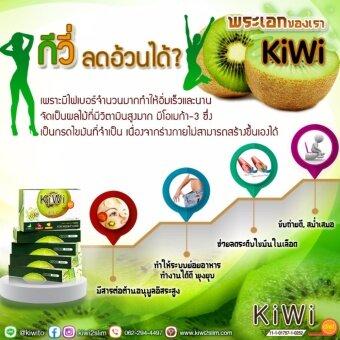 KIWI Diet อาหารเสริมลดน้ำหนัก ไฟเบอร์สูง