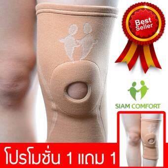 Knee Support สายรัดเข่า ผ้ารัดเข่า พยุงเข่า สายรัดหัวเข่า โปรโมชั่น 1 แถม 1(Beige)