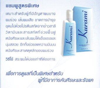 Kurami Shampoo คูรามิ แชมพู (125 ml. x 3 ขวด) - 3