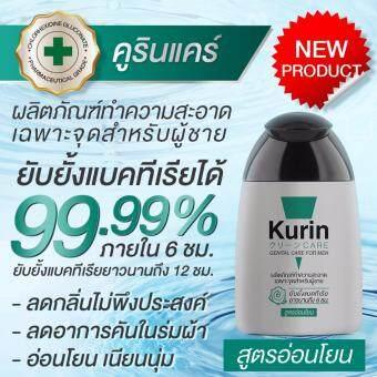 มาใหม่! Kurin Care เจลทำความสะอาดจุดซ่อนเร้นชาย สบู่ล้างน้องชาย ทำความสะอาดน้องชาย สูตรอ่อนโยน (90 ml.)