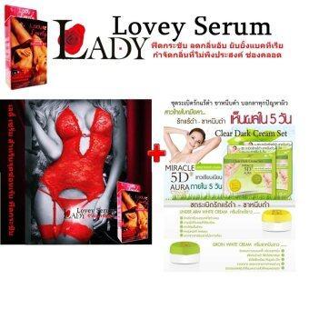 Lady Lovely Serum เลดี้ เซรั่ม สำหรับจุดซ่อนเร้น ฟิตกระชับ ลดกลิ่นอับ ยับยั้งแบคทีเรีย 10g.+ MIRACLE 5D AURA Clear Dark Cream Set สูตร ชุดระเบิดรักแร้ดำ ขาหนีบดำ