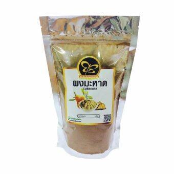 เปรียบเทียบราคา ผงสมุนไพร - ผงมะหาด Lakoocha Powder ขนาด 1 kg.