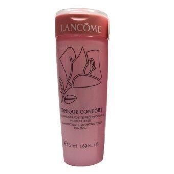 LANCOME Tonique Confort โลชั่นปรับสภาพผิวสำหรับผิวธรรมดา-ผิวผสม เติมความสดชื่นให้ผิว 50ml (1 ขวด)