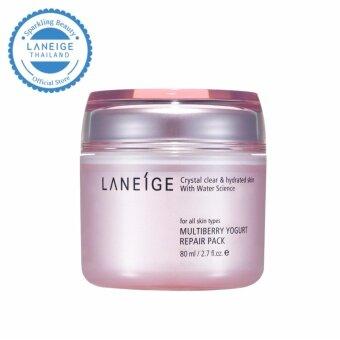 LANEIGE Multiberry Yogurt Pack (80ML)
