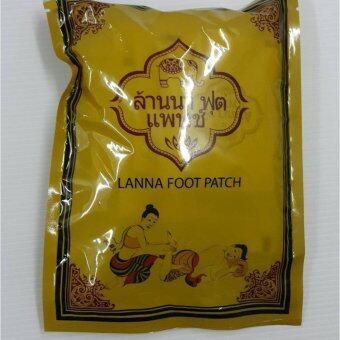 ราคา Lanna Foot Patch ล้านนา ฟุต แพทช์ แผ่นปะเท้า 24ซอง บรรจุซองละ 10 แผ่น (5คู่)