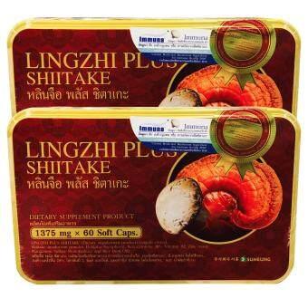 Lingzhi Plus Shiitake หลินจือ พลัส ชิตาเกะ (60 แคปซูล x2 กล่อง)