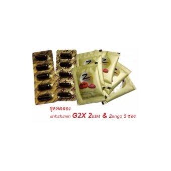 Linhzhimin ชุดทดลองG2X=2 แผงๆละ 5 เม็ด, Zengo = 5 ซอง ( 1 ชุด )