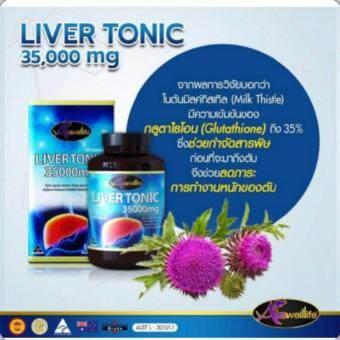 ล้างตับ Liver Tonic 35000 mg วิตามินบำรุงตับ ดีท๊อกซ์ ล้างพิษตับ 60 เม็ด (1กระปุก)
