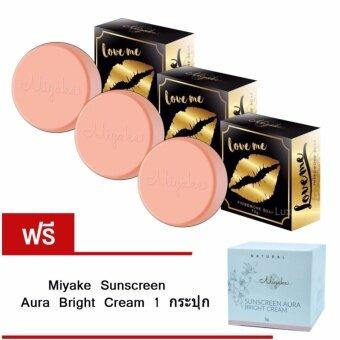 Love Me เลิฟ มี สบู่ฟีโรโมน สบู่อนามัย ลดกลิ่นอับ แคมขาวอมชมพู รูฟิต พิชิตใจ ขนาด 70 กรัม (3 ก้อน) แถมฟรี Miyake Sunscreen Aura Bright Cream1 กระปุกมูลค่า 190 บาท