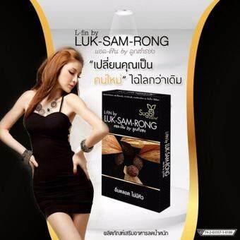 Luk Sam Rong ลูกสำรอง อาหารเสริมลดน้ำหนัก สูตรดื้อยา เร่งการเผาผลาญอิ่มตลอด ไม่มีหิว ขนาด 10 แคปซูล (1 กล่อง)