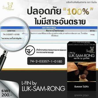 Luk Sam Rong ลูกสำรอง อาหารเสริมลดน้ำหนัก