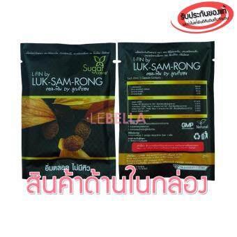 Luk Sam Rong ลูกสำรองลดน้ำหนัก สูตรดื้อยา (กล่องสีดำ) - 3