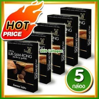 Luk Sam Rong ลูกสำรอง ผลิตภัณฑ์เสริมอาหาร ควบคุมน้ำหนัก เซ็ต 5 กล่อง (10 แคปซูล / กล่อง)
