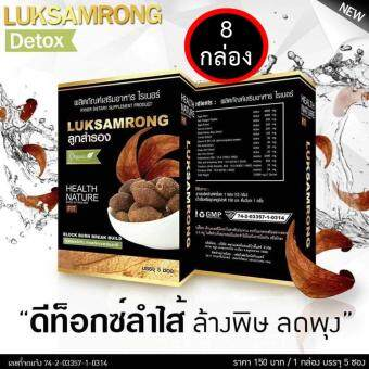 Luk Sam Rong Detox (8 กล่อง) ดีท็อกซ์ ลูกสำรอง แบบชง ล้างสารพิษตกค้าง เร่งการเผาผลาญไขมัน (1 กล่อง / 5 ซอง)