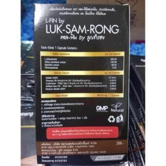Luk Sam Rong L-FIN By ลูกสำรอง