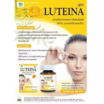 LUTEINA ลูทีน่า บำรุงสายตา ตาแห้ง ตาฝ้าฟาง สารสกัดจากดอกดาวเรืองบริสุทธิ์ 100% (60แคปซูล)
