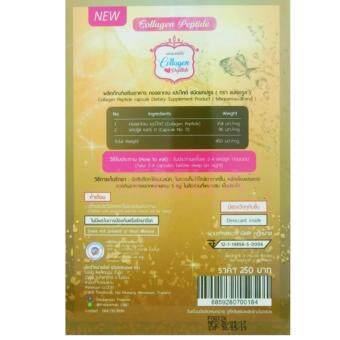 Maquereau Collagen แมคครูล คอลลาเจน (60 แคปซูล) - 2