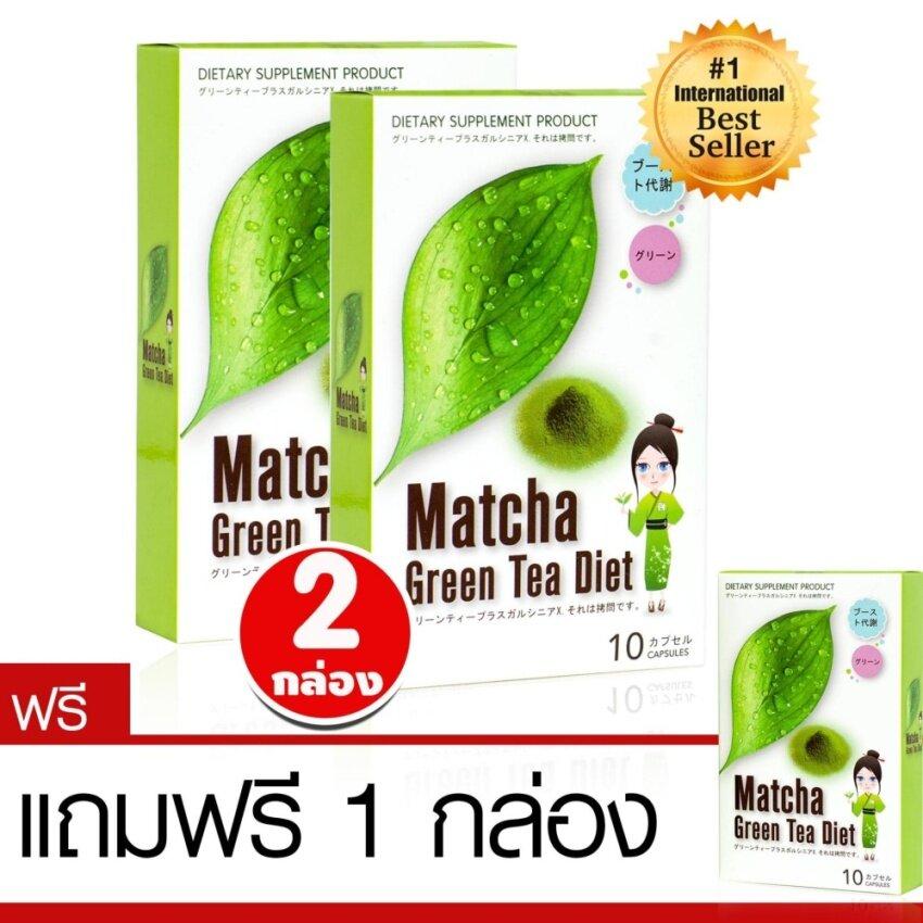 รีวิวพันทิป Matcha Green Tea Diet อาหารเสริมลดน้ำหนัก จากชาเขียวสั่งตรงจากญี่ปุ่น (10 แคปซูล x 2 กล่อง) แถม! 1 กล่อง