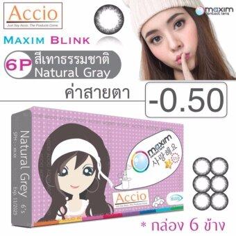 Maxim Blink คอนแทคเลนส์สี รายเดือน บรรจุ 6 ชิ้น (เทาธรรมชาติ) ค่าสายตา -0.50