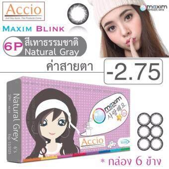 Maxim Blink คอนแทคเลนส์สี รายเดือน บรรจุ 6 ชิ้น (เทาธรรมชาติ) ค่าสายตา -2.75