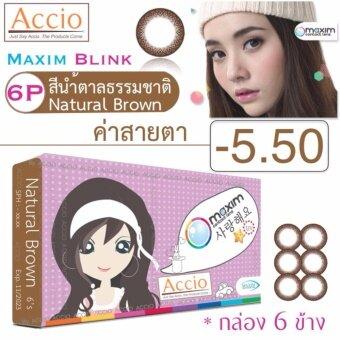 Maxim Blinkคอนแทคเลนส์สี รายเดือน บรรจุ6ชิ้น(น้ำตาลธรรมชาติ)ค่าสายตา-5.50