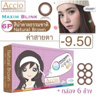 Maxim Blinkคอนแทคเลนส์สี รายเดือน บรรจุ6ชิ้น(น้ำตาลธรรมชาติ)ค่าสายตา-9.50