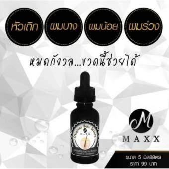 Maxx Original Hair Serum แม๊กซ์ เซรั่มบำรุงผม เร่งผมยาวฟื้นฟูสภาพเส้นผม บรรจุ 5 ml. (1 ขวด)