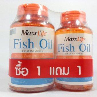Maxxlife Fish Oil แมกไลฟ์ ฟิชออยล์ น้ำมันปลาผสมวิตามินอีบำรุงสมองและไขข้อ 90 แคปซูล (1 กระปุก) ฟรี 30 แคปซูล มูลค่า 330.-