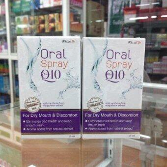 อยากขาย Maxxlife Oral Spray Plus Q10 15 ml (2 ขวด)สเปรย์ดูแลช่องปากและลำคอ