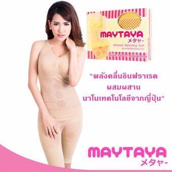 Maytaya Infrared Slimming Suit ชุดกระชับสัดส่วน อินฟราเรด