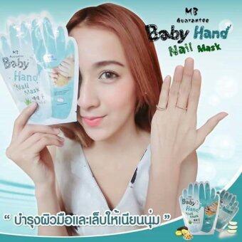 MB Guarantee Hand Mask มาส์กมือนุ่ม (10 ซอง) - 4