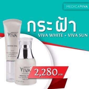จัดโปรโมชั่น Medica VIVA White Serum VER 2.0 (30ml) วิว่า ไวท์เซรั่ม เวอร์ชั่น 2.0 + Viva Total Sunscreen (30ml) วิว่าครีมกันแดด SPF50+PA++++