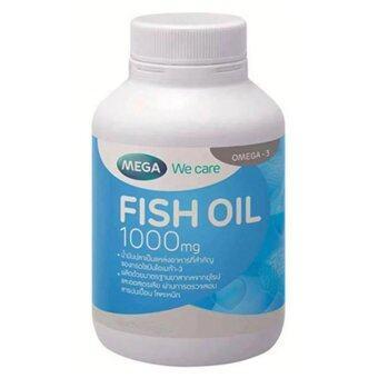 Mega We Care Fish Oil 1000mg 30เม็ด (1ขวด) น้ำมันปลา 1000มก บำรุงสมองและหัวใจ