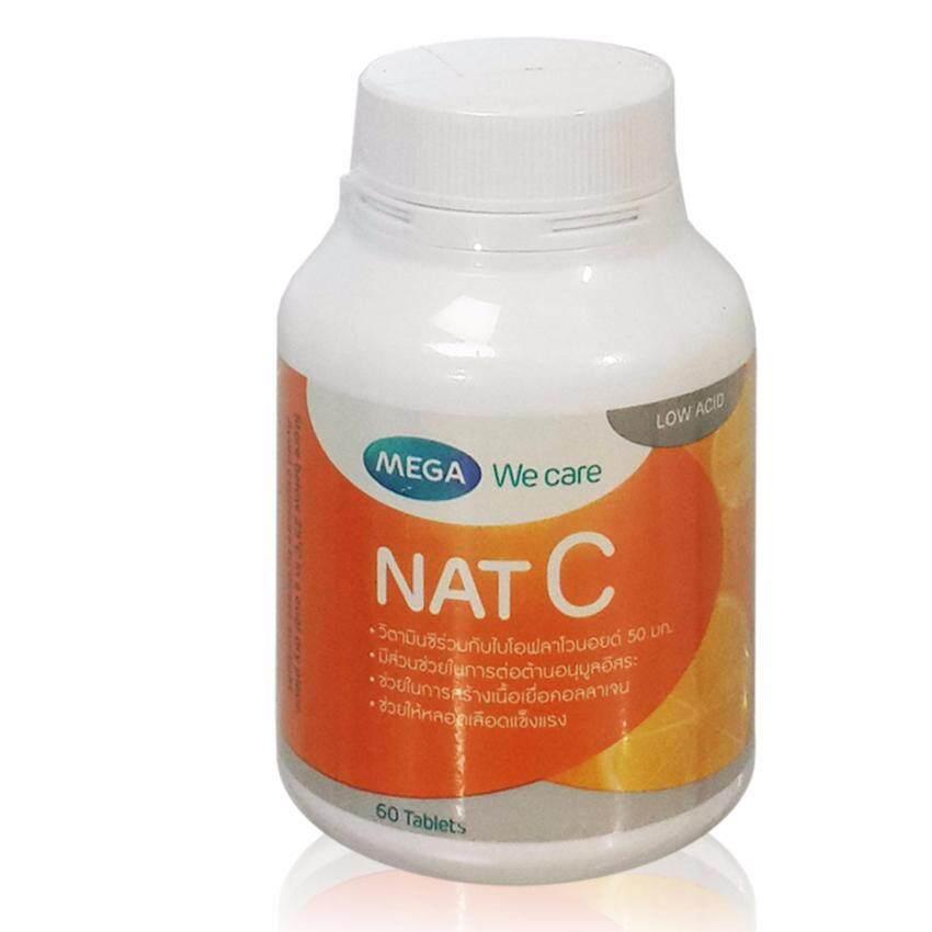 รีวิวสินค้า Mega We Care Nat C 1000mg 60เม็ด วิตามินซีจากธรรมชาติ ป้องกันหวัด check ราคา