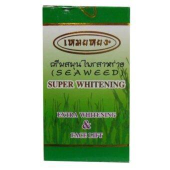 MEIYONG เหมยหยง ครีมสมุนไพรสาหร่าย Super Whitening (1 ชุด)