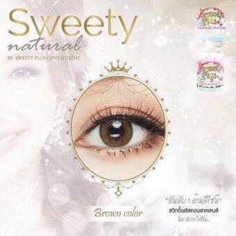 Mememory Shop Sweety Plus Soft Lens Make up color Natural Brown ซอฟต์เลนส์ คอนแทคเลนส์สี เมคอัพ เปลี่ยนสีตา พร้อมตลับแช่เลนส์