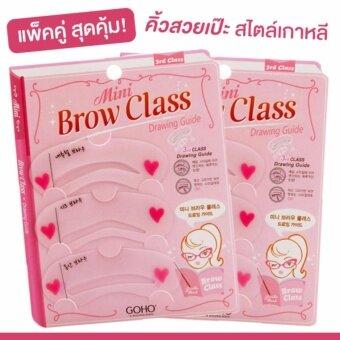 แผ่นเขียนคิ้ว บล็อคเขียนคิ้ว วาดคิ้ว ทรงเกาหลี Mini Brow ClassDrawing Guide [ แพ็คคู่ ]