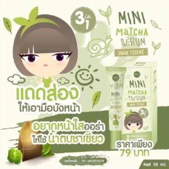 น้ำตบชาเขียวมัทฉะ mini matcha serum 10 ml. (1 กล่อง )