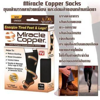 ราคา Miracle Copper Socks ถุงเท้าบรรเทาและบำบัดอาการปวดเมื่อยและอ่อนล้าของกล้ามเนื้อ เส้นเลือดขอด ขา-เท้าบวมระหว่างเดินทาง เส้นเอ็นอักเสบ เจ็บส้นเท้า Size L/XL 1 คู่