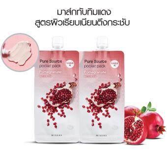 Missha Pure Source Pocket Pack 10ml สูตร Pomegranate ( wash-offMask ) 2 ซอง