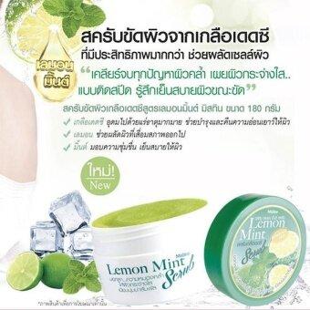สนใจซื้อ มิสทิน สครับขัดผิวเกลือ เดดซี สูตร เลมอนมินท์ Mistine Lemon MintScrub