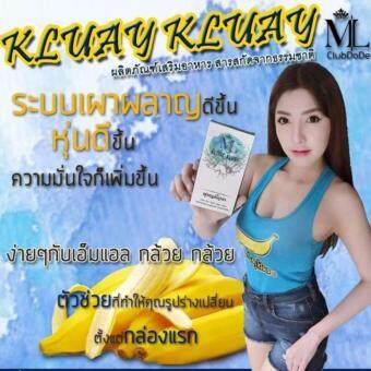 Ml Kluay Kluay เอ็มแอล กล้วย กล้วย ผลิตภัณฑ์เสริมอาหารควบคุมน้ำหนัก