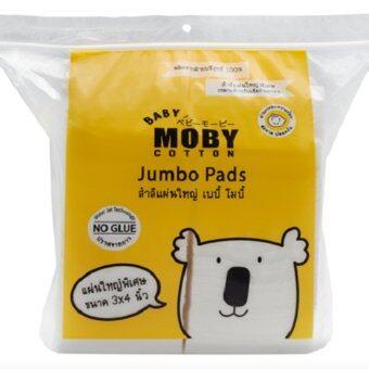 Moby สำลีแผ่นใหญ่ Water jet Jumbo cotton pads 150 g