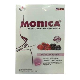 Monica โมนิก้า อาหารเสริมหน้าท้องยุบลดพุง 30 แคปซูล (1 กล่อง)
