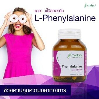 Morikami L - Phenylalanine Weight Loss