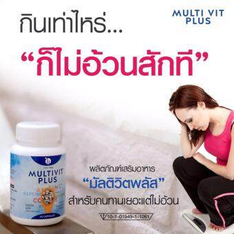 Multi Vit Plus มัลติวิตพลัส อาหารเสริมเพิ่มน้ำหนัก 1 กระปุก สำหรับคนอยากอ้วน