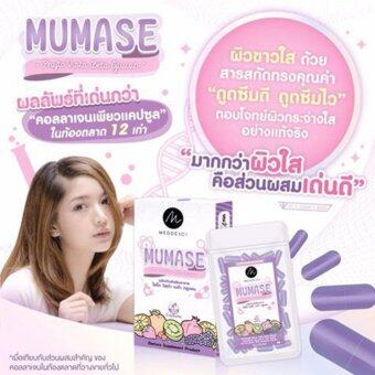Mumase Phyto Vista Beta Glucan มิวเมส ไฟโต คอลลาเจน อร่อย เคี้ยวได้ผิวขาว กระจ่างใส ออร่า หน้าเด็ก ความขาวเริ่มต้นง่าย ๆ แค่เคี้ยวขนาด 30 เม็ด (1 กล่อง) - 4