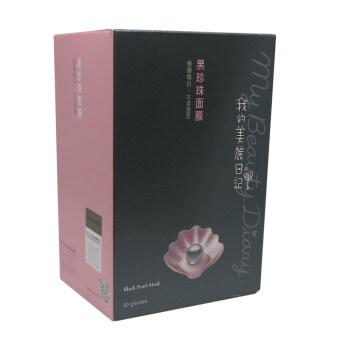 ประกาศขาย My Beauty Diary Black Pearl Mask (เซ็ท 1กล่อง/8แผ่น)
