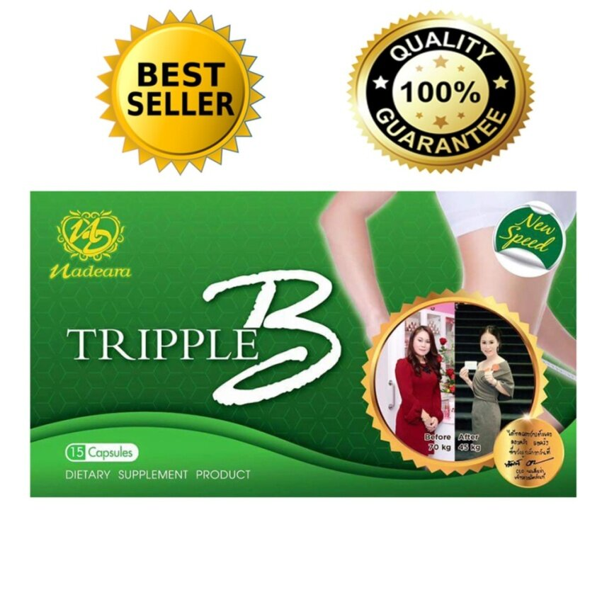 Nadear TRIPPLE B อาหารเสริมควบคุมดูแลน้ำหนักแบบรวดเร็ว