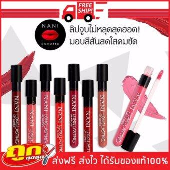 NANI Long Lasting Lip Gloss 3.8g